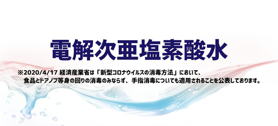 次亜塩素酸水 コロナ 経済産業省